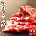 馬刺し お歳暮 焼肉 1kg 100g×10パック 特上 馬 カルビ 特上馬カルビ 利他フーズ さばきたて業務用 飲食店 熊本 馬肉…