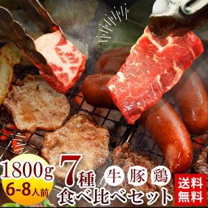 馬刺し 肉 父の日 馬刺 焼肉セット 高級 焼肉 馬刺し 肉 バーベキュー BBQ 肉 セット キャンプ 7種おまかせセット(6〜8人前) 1,800g 牛肉 豚肉 鶏肉 サイコロステーキ カルビ ハラミ 牛タン ウイン