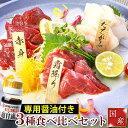 馬刺し 早割 霜降り 熊本 国産 醤油付き 3種 食べ比べ セット 肉 送料無料 ギフト 約4人前 200g 赤身 霜降り 中トロ …