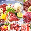 馬刺し お歳暮 選べる セット 熊本 国産 肉 送料無料 ギフト 3種 食べ比べ さらにもう1品 合計250g 赤身 霜降り 中ト…
