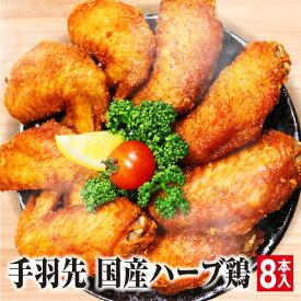 馬刺し 手羽先 唐揚げ 国産 鶏肉 鶏 8本 利他フーズ ギフト 新鮮 お取り寄せ 食べ物 惣菜 おつまみ プレゼント