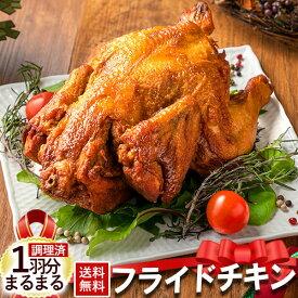 お歳暮 クリスマスチキン 丸鶏 フライドチキン 鹿児島県産 国産 鶏肉 ハーブ鶏チキン フライドチキン 利他フーズ ギフト 新鮮 お取り寄せ 食べ物 惣菜 おつまみ プレゼント クリスマス