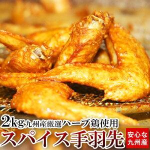 手羽先 2kg 以上 唐揚げ 国産 鶏肉 鶏 約32本 利他フーズ ギフト 新鮮 お取り寄せ 食べ物 惣菜 おつまみ プレゼント ポイ倍