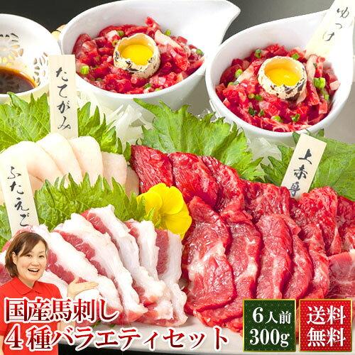 馬刺し 肉 父の日 母の日 馬刺 実用的 熊本 国産 利他 フーズ 4種 バラエティセット 約6人前 300g 赤身肉...
