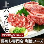 利他フーズ【ヒモ】【馬肉焼き】旨い!『上バラヒモ(約500g)』