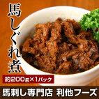 利他フーズ【加工品】【馬肉】【惣菜】店長オススメ!『馬しぐれ煮(約200g)』