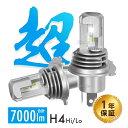 超高輝度LED H4 Hi/Lo 12000lm 切り替え 6500K ホワイト 車 バイク ヘッドライト 車検対応 ハイブリッド車・EV車対応 …