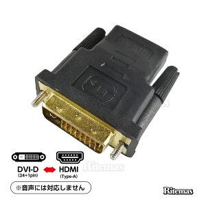 HDMI DVI 変換アダプター 変換コネクタ 変換 HDMIメス DVI 24+1ピン 25ピン オス変換 DVI凸 HDMI凹 DVI-D 24ピン モニターケーブル変換接続 DVI-D 24+1pin 25pin HDMI端子 ディスプレイ変換 DVI-D HDMI 変換アダプ