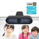 Webカメラ マイク内蔵 フルHD 1080p ウェブカメラ 120°広角画角 200万画素 ビデオ通話 PCカメラ ドライバ不要 Window…