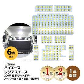 ハイエース LED ルームランプ 200系 4型/5型/6型 スーパーGL用 ホワイト 室内灯 専用設計 爆光 カスタムパーツ 200系ハイエース / レジアスエース200系 KDH200/TRH200 標準/ワイドボディ 4型/5型 LEDバルブ 内装パーツ 取付簡単 一年保証