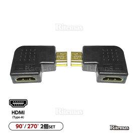 HDMI L字コネクタ L字アダプター L字変換器 変換アダプタ HDMIポートセーバー オス-メス L型 省スペース 狭い 曲げる 角度 90° 270° 左右変換 HDMI変換 アダプター 横L型 オスtoメス HDMI延長キット hdmiアダプター HDMIのケーブル先端をL型に変換 2個セット