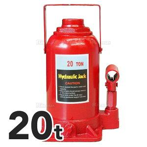 油圧ジャッキ 20t 油圧式 ボトルジャッキ 定格荷重 約20000kg 1台 単品 油圧ジャッキ だるまジャッキ ダルマジャッキ ジャッキ 手動 ジャッキアップ タイヤ交換 工具 小型 車載用 車 整備 修理