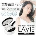 2年保証 日本製 脱毛器 家庭用 LAVIE(ラヴィ)基本セット 光 エステ 女性 メンズ 全身 vio 顔 腕 膝 手 足 脇脱毛 ワ…