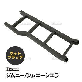 ジムニー JB64 JB74 シエラ リアラダー ラダー ブラック アルミ製 梯子 ハシゴ はしご 組み立て式 新型 ジムニー JB64W JB74W