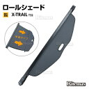 X-TRAIL エクストレイル T32 前期/後期 ラゲージ収納 ラゲッジ ロールシェード トノカバー カバーボード 内装 カスタ…