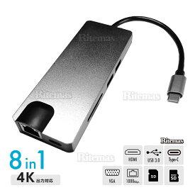 8in1 USB Type Cハブ 100W PD急速充電 イーサネット 4K HDMI USB3.0 SD&Micro SDカードスロット VGA搭載 マルチハブ 高速データ転送 ドッキングステーション 変換アダプタ 変換 アダプター ハブ マルチポート マルチ接続 ディスプレイポート