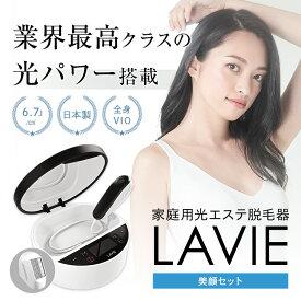 最高クラスパワーの日本製光エステ脱毛器 全身脱毛 VIO脱毛 美顔器 ヒゲ脱毛 メンズ脱毛 家庭用脱毛器 LAVIE(ラヴィ)美顔セット LVA601