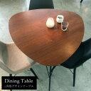 エーデル ダイニングテーブル 単品 木製 三角 丸 幅 90 cm [ 三角形 テーブル 2人用 3人 でも おしゃれ 家具 二人用 食卓テーブル ウォールナット 木目 ナチュラル 北欧 ブルックリン カフェ かわいい ダイニング リビング オフィス 食卓 送料無料 ]