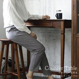 カウンターテーブル 木製 [ マホガニー 天然木 おしゃれ テーブル カウンター 幅88 奥行43 高さ85 cm 作業台 引き出し付き アンティーク風 レトロ デザイン ]