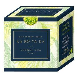 KA・RO・YA・KA 玄米茶 -Burn- 飲むだけカンタン ダイエットサポートドリンク [ 玄米茶 ] ( 75g / 2.5g×30袋) Wサポート カロヤカ かろやか 脂肪燃焼 ダイエット