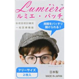 【送料無料】ルミエ・パッチ 眼鏡に貼る眼帯 2枚入 斜視弱視訓練 こども用