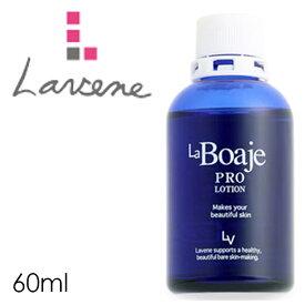 化粧水 ビタミンC【送料無料】【ラボアジェ プロローション(Ma) 60ml】シミ しわ ニキビ 跡