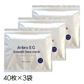 【ラッキーシール対応】フェイスマスク 大容量【アルブロEGスムースフェイスマスク 40枚入×3袋】EGF配合 パック シミ シワ くすみ