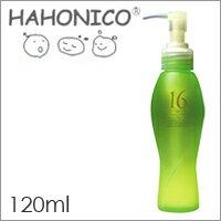 【ラッキーシール対応】トリートメント 洗い流さない【ハホニコ ジュウロクユ 120ml】ハホニコ 髪 ツヤ 輝き 潤い