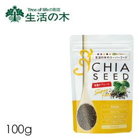 【ラッキーシール対応】スーパーフード 生活の木【有機チアシード 100g】美肌 ダイエット 便秘解消 カルシウム