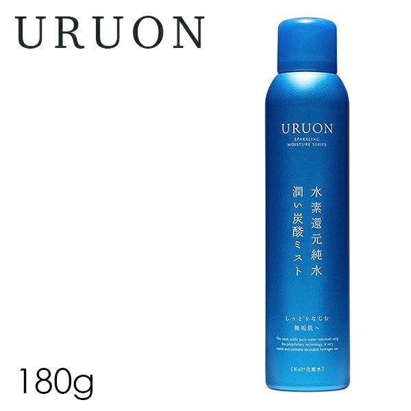 【ラッキーシール対応】炭酸 美容【URUON(ウルオン) うるおい炭酸ミスト 180g】スキンケア 保湿 ツヤ ハリ 乾燥 くすみ 肌荒れ ミスト 化粧水