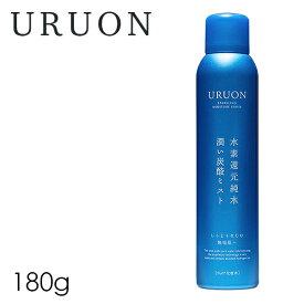 炭酸 美容【URUON(ウルオン) うるおい炭酸ミスト 180g】スキンケア 保湿 ツヤ ハリ 乾燥 くすみ 肌荒れ ミスト 化粧水