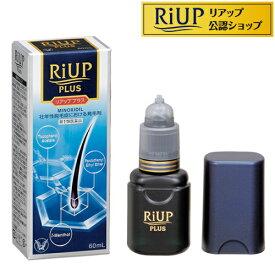 【第1類医薬品】大正製薬 リアッププラス(60mL)【rdkai_12】【リアップ】[ミノキシジル 発毛剤]【送料無料】