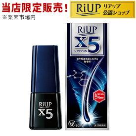 【第1類医薬品】リアップX5(60mL)【rdkai_12】【リアップ】[ミノキシジル 発毛剤]【送料無料】
