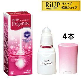 【第1類医薬品】大正製薬 リアップリジェンヌ(60ml*4箱セット)【リアップ】