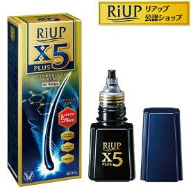 【第1類医薬品】リアップX5プラスローション(60mL)【rdkai_12】【リアップ】[ミノキシジル 発毛剤]【送料無料】