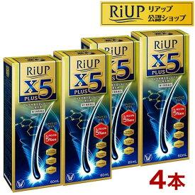 【第1類医薬品】リアップX5プラスローション(60ml*4本セット)【リアップ】