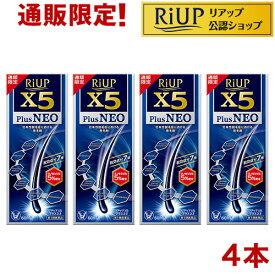 【第1類医薬品】リアップX5プラスネオ(60ml*4本セット)【リアップ】