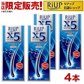 【第1類医薬品】リアップX5(60ml*4本セット)【リアップ】