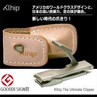 爪切り至高の高級爪きり日本製匠の技グッドデザイン賞受賞クリップTheUltimateClipper(ザアルティメットクリッパー)正規品