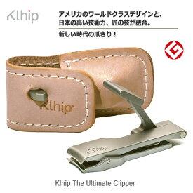 爪切り 高級 ニッパー 日本製 匠の技 至高の高級爪きり グッドデザイン賞 クリップ The Ultimate Clipper(ザ アルティメット クリッパー) 正規品 究極の爪切り! 圧倒的な使いやすさとデザイン