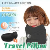 旅行枕飛行機ネックピロートラベルピロー機内椅子睡眠ピロー便利グッズ