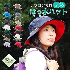 レビュー5,700件獲得 はっ水 UVカット 洗える 帽子 Teflon Safari Hat テフロン サファリハット サーフハット レインハット 紫外線 遮蔽 ウォーキング ゴルフ キャンプ フェス アウトドア ハット 春夏 子供 WEB限定 22色 3サイズ レディース メンズ キッズ ビッグ qch-e4270