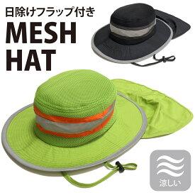 【日除けフラップ付き】Mesh Safari Hat メッシュ サファリ ハット 帽子 レインハット ウォーキング 散歩 アウトドア おしゃれ UV あご紐 蛍光 ネオン リフレクター WEB限定 全2色 サイズ調整 メンズ レディース hb-2398rk