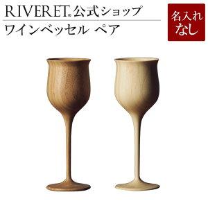 【 RIVERET 公式】ワインベッセル ペア <名入れ無し通常品>【 ギフト プレゼント おしゃれ かわいい ペア ワイン ビール グラス セット 日本酒 シャンパン スパークリング 木製 食器 結婚祝