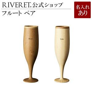 【 RIVERET 公式】フルート ペア <名入代込み>【 ギフト プレゼント おしゃれ かわいい ペア シャンパン スパークリング 日本酒 ワイン ビール ビア グラス セット ベッセル 木製 食器 結婚祝