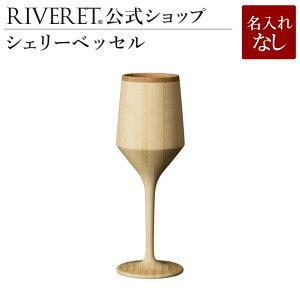 【 RIVERET 公式】シェリーベッセル 単品 <名入れ無し通常品>【 ギフト プレゼント おしゃれ かわいい 日本酒 シャンパン スパークリング ワイン ビール グラス ベッセル 木製 食器 結婚祝い