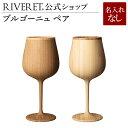 【 RIVERET 公式】ブルゴーニュ ペア 名入れ無し通常品【 ギフト プレゼント おしゃれ かわいい ペア ワイン ビール …