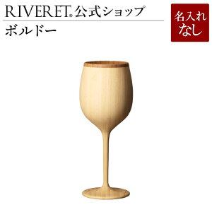 【 RIVERET 公式】ボルドー 単品 <名入れ無し通常品>【 ギフト プレゼント おしゃれ かわいい 日本酒 ワイン ビール ビア グラス ベッセル タンブラー 木製 食器 結婚祝い 木婚式 誕生日 内祝