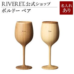 【 RIVERET 公式】ボルドー ペア <名入代込み>【 ギフト プレゼント おしゃれ かわいい 日本酒 ワイン ビール ビア グラス セット ベッセル タンブラー 木製 食器 結婚祝い 木婚式 誕生日 記