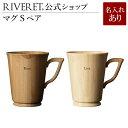 【 RIVERET 公式】 マグS/S ペア <名入代込み>【 ギフト プレゼント おしゃれ かわいい ペア コーヒー 紅茶 マグカ…